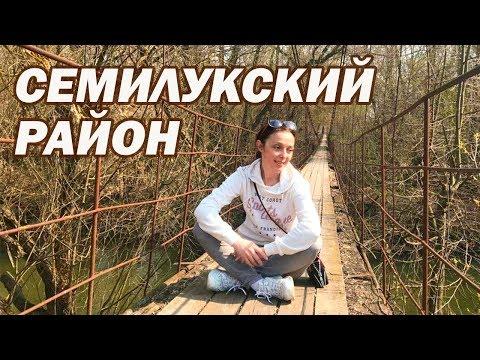 Воронежская область экскурсии - Путешествия по России - Семилукский район