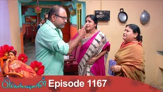 Priyamanaval Episode 1167, 12/11/18 thumbnail