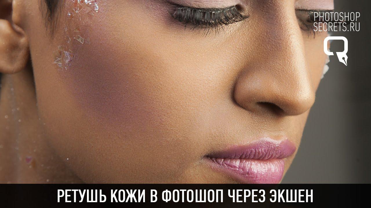 Улучшение кожа экшен для фотошопа