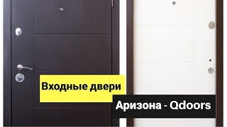 Двери Qdoors Аризона коллекция эталон - обзор магазина Vsidveri.kiev.ua