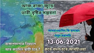 west bengal weather news today live|weather report today live bengali|weather today live 13/06/2021