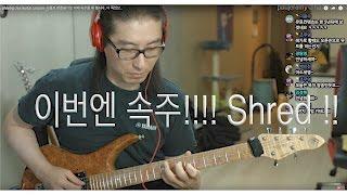 pilsung cho Guitar Lesson- 시청자 연주평가및  이제 속주를 해 봅시다..다 죽었으..