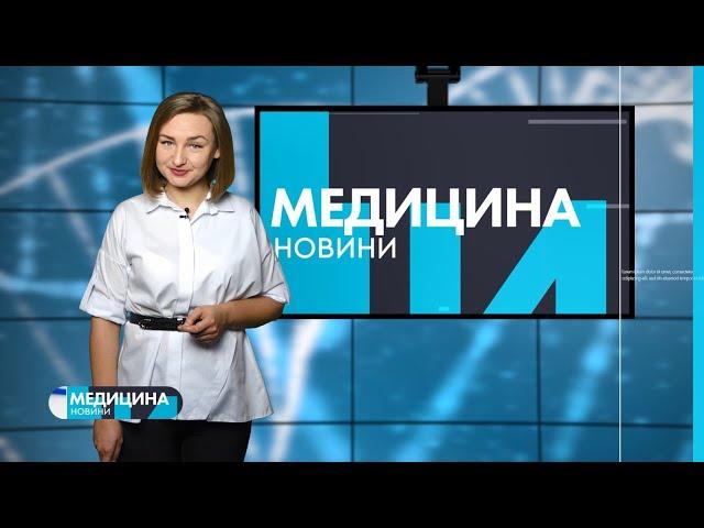 #МЕДИЦИНА_Т1новини | 22.07.2020