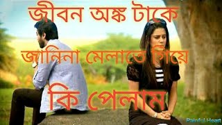 Jibon onko take Janina melate giye ki pelam full song...//painful heart
