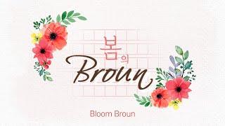 [브라운편입 홍보영상] 3월, 봄의 브라운