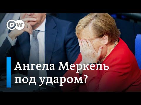Меркель под ударом: