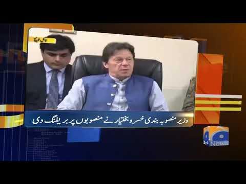 Geo News Updates 7:30   19th August 2019