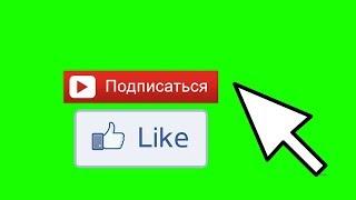 Футаж - Подпишись поставь лайк - green screen - Зеленый фон - Скачать футаж thumbnail
