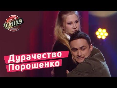 Дурачество Порошенко и Гройсмана - Лукас   Лига Смеха 2018