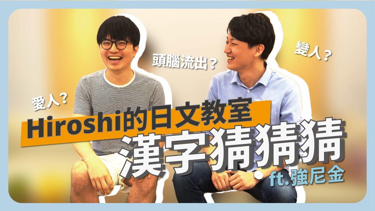 (Hiroshi玩日文)漢字猜猜猜1 - YouTube