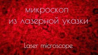 Микроскоп из лазерной указки. Laser microscope.
