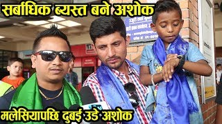 Ashok Darji घडि हेर्दै हतारमा लागे दुबई, छैन फुर्सद Views Nepal | Tanka Budathoki, DJ Rupak