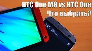 HTC One M8 vs HTC One Что выбрать?