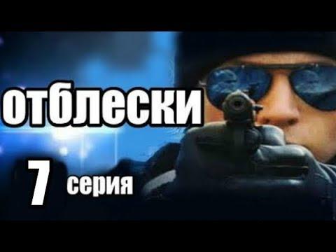 7 серия из 25  (детектив, боевик, криминальный сериал)