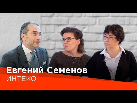 Евгений Семенов о Ребрендинге ИНТЕКО, Эскроу Счетах и Недвижимости в целом