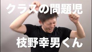 枝野幸男の行動をクラスで例えるとこんな感じ 枝野幸男 検索動画 10