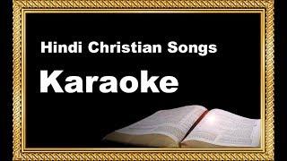 Kadmon Me Aaye Tere Masiha - Karaoke - Hindi Christian Song