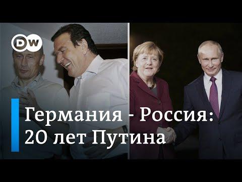 20 лет Путина: