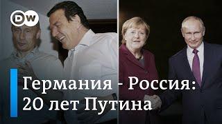 20 лет Путина: как и почему изменились отношения России и Германии. DW Новости (30.12.2019)