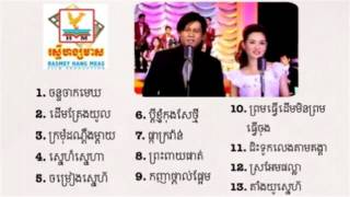 Rin Saveth ft Sokun nisa new songs nonstop best collection 2015 | Khmer new songs 2015