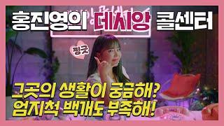 [데시앙 콜센타] 홍진영과 함께 데시앙 매력 탐구!