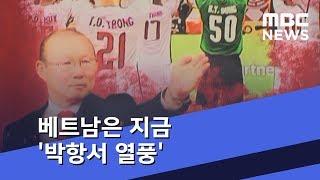 베트남은 지금 '박항서 열풍' (2018.12.14/뉴스데스크/MBC)