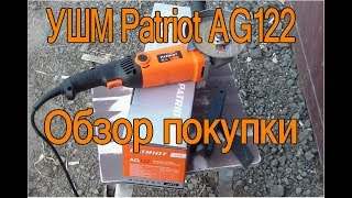 шлифовальная машина Patriot AG 121 обзор