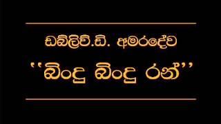 Bindu Bindu Ran W D Amaradewa