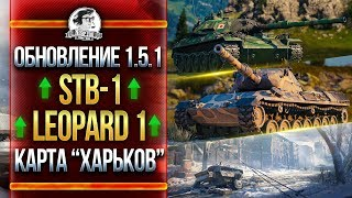 """ОБНОВЛЕНИЕ 1.5.1 - АП Leopard 1, STB-1, НОВАЯ КАРТА """"Харьков"""""""