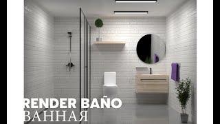 Render Baño | ВАННАЯ
