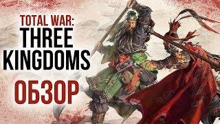 Total War: Three Kingdoms – Богатыри Поднебесной (Обзор/Review)