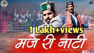 New Himachali folk video | #मजे_री_नाटी | Singer By Digamber Thakur | Music Novin Joshi NJ ||