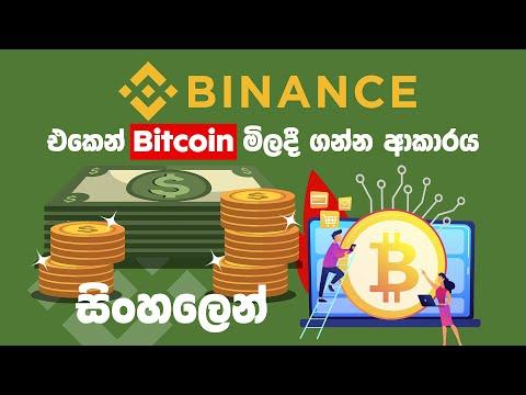 Buy Bitcoin on Binance in Sri Lanka - Binance Sinhala Tutorial - 01