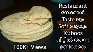 Soft and Tasty KuboosKubus Recipe in MalayalamArabian Dish Restaurant Style Hotel StyleAyshaz