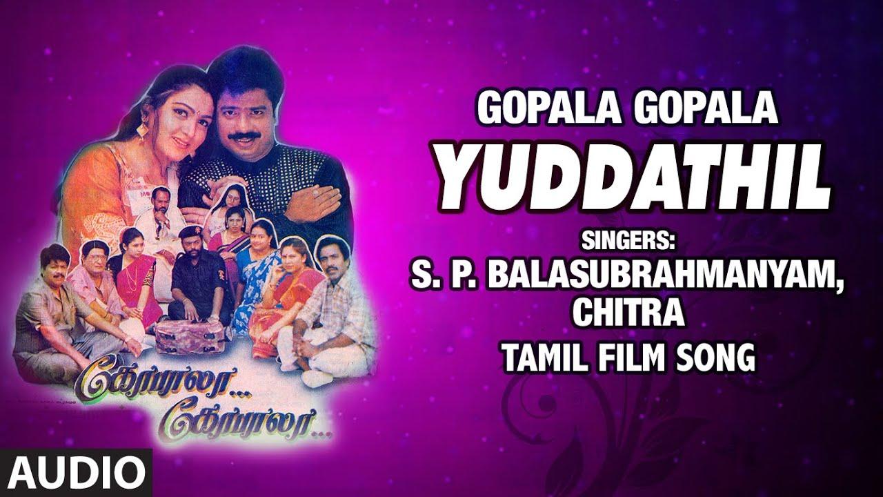 Yuddathil Full Audio | Gopala Gopala Tamil Film | Pandiarajan , Khushboo | Mano | Deva | Vairamuthu