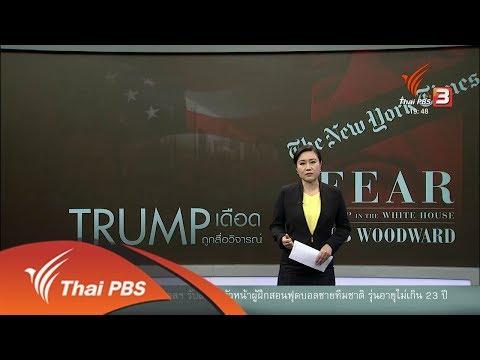 ผู้นำสหรัฐฯ เปิดศึกกับสื่อใหญ่ หลังถูกวิจารณ์หนัก - วันที่ 06 Sep 2018