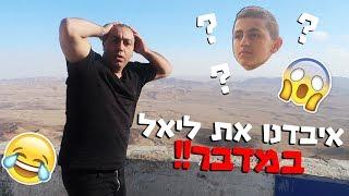 איבדנו את ליאל במדבר!! חלק א' (וולוג #44)