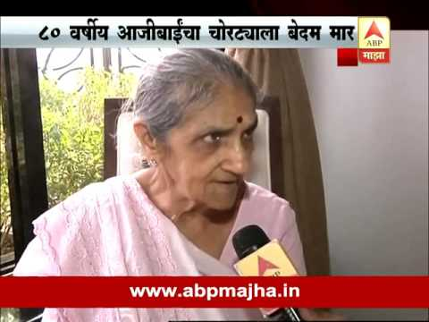 Mumbai : 80 Year Old Woman Fights Off Mugger, Gets Him Arrested