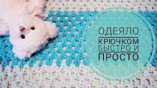 ꕥ плюшевый Плед крючком ꕥ Вяжем одеяло своими руками для начинающих.