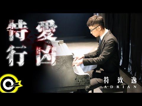 符致逸 Adrian Fu【恃愛行凶】Official Music Video HD