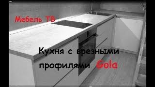 Кухня с врезными профилями Gola (обзор кухни)