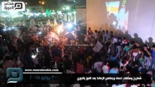 مصر العربية | شماريخ وهتافات اعضاء وجماهير الزمالك بعد الفوز بالدوري