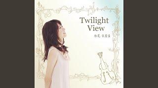 Twilight View 松尾依里佳 検索動画 21