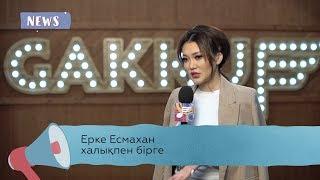 Ерке Есмахан сняла клип, основанный на реальных событиях