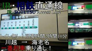 【JR・相鉄直通線】祝開業!川越→海老名の最長運用を乗り通してみた