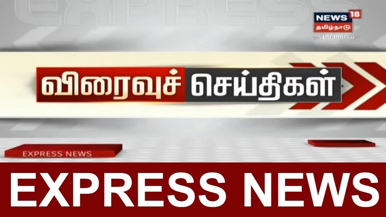 Top Morning Express18 News | காலை விரைவுச் செய்திகள் | News18 Tamil Nadu | 09.08.2020