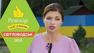 Ревизор: Магазины. 2 сезон - Светловодск - 26.03.2018