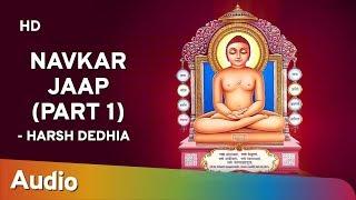Navkar Mantra Jaap by Shri Harsh Dedhia part: 1 - नवकार मंत्र जाप - Popular Jain Devotional Songs