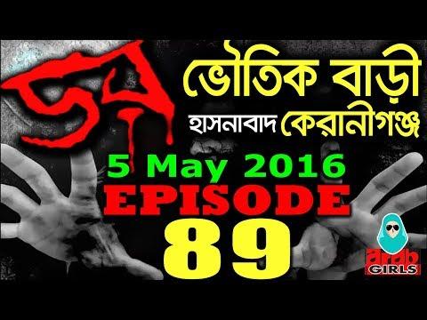 Dor 5 May 2016 | ডর ভৌতিক বাড়ী, হাসনাবাদ | Dor ABC Radio