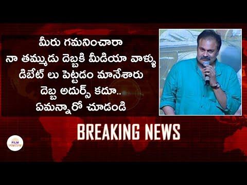 Nagababu Powerful Speech On Pawan Kalyan | Nagababu Shocking Comments On Media | Film Mantra